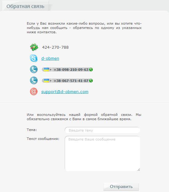 Обмен интернет валют5caa3793dd282