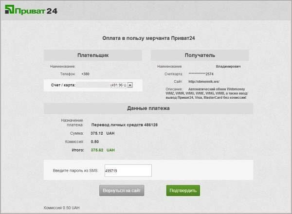 Как пополнить вебмани через Приват24?5caa37962ddcd