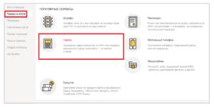 Для того чтобы проверить задолженность по налогам через Яндекс.Деньги достаточно перейти на сайт платёжной системы и найти соответствующий пункт5c628d4ac19a0