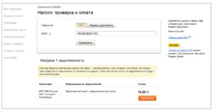 После того, как оплатить налог по ИНН через Яндекс.Деньги удалось, плательщик получает на свою электронную почту письмо5c628d4b38633