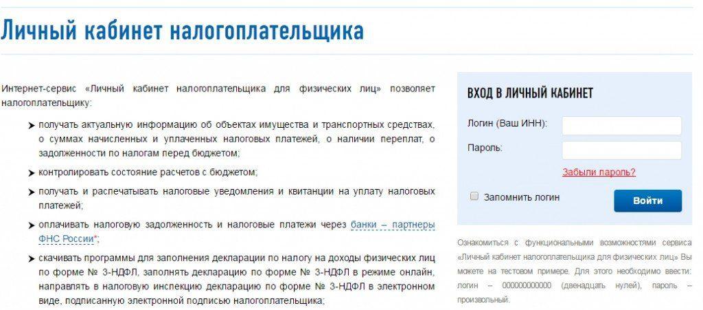 личный кабинет на сайте nalog.ru5c628d4bd5a20