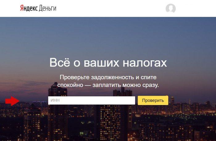 Яндекс.Деньги - Налоги. Проверка задолженностей5c628d4ed8cc4