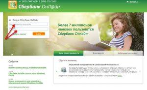 Вход в сбербанк онлайн5c628d65d7bb3