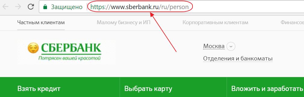 Вход в Личный Кабинет Сбербанк Онлайн на официальном сайте Сбербанка5c628d66d4860