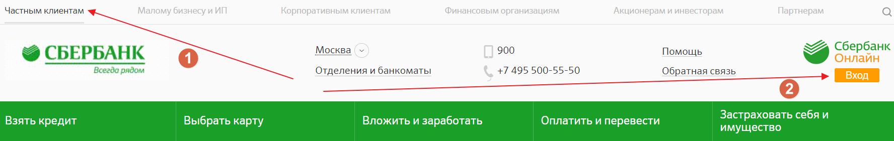 Сбербанк Онлайн вход на личную страницу системы5c628d676dcc2