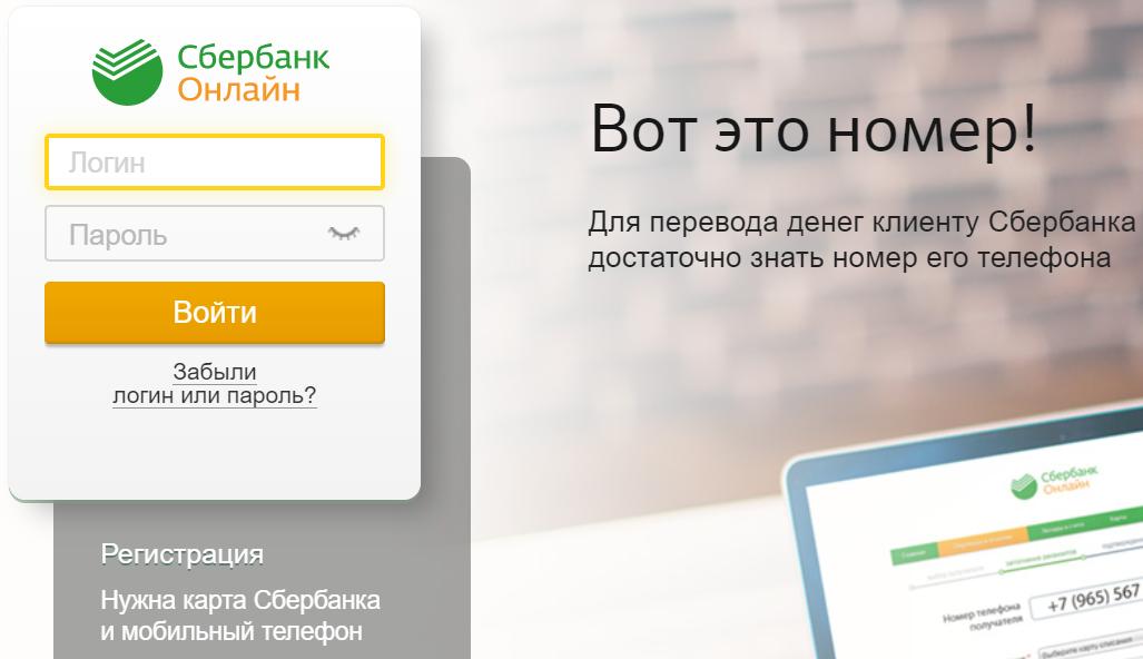 Форма авторизации для ввода логина и пароля при входе в Личный Кабинет Сбербанк Онлайн5c628d6a31baf
