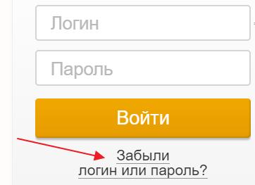 Забыли логин или пароль для входа в Личный Кабинет Сбербанка Онлайн?5c628d6a83f05