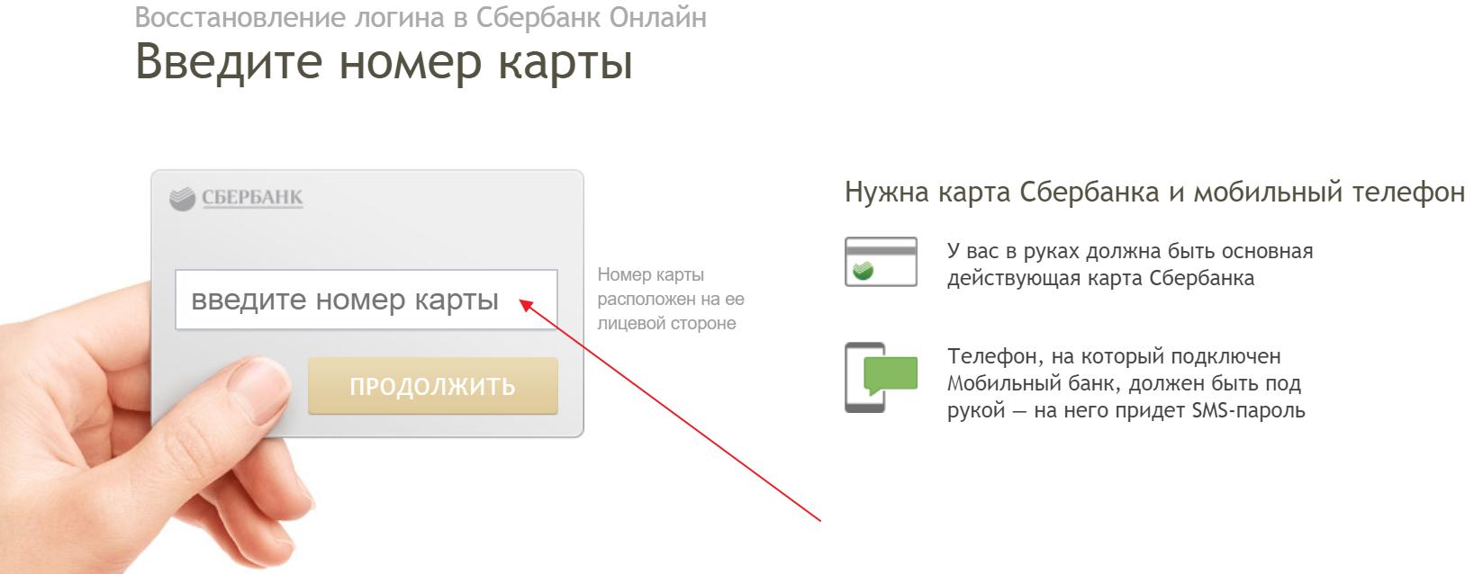 Восстановление пароля от Личного Кабинета Сбербанка5c628d6bde2f4