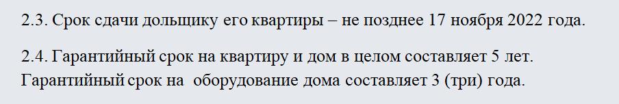 Договор долевого участия. Часть 25c628e59e81ca