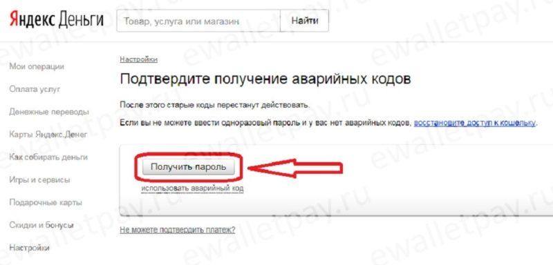 Запрос пароля в системе Яндекс.Деньги для получения аварийных кодов5caafc510bb7e