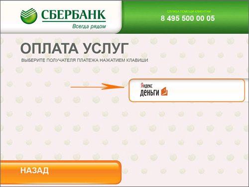 Яндекс деньги5c628e93c68d7