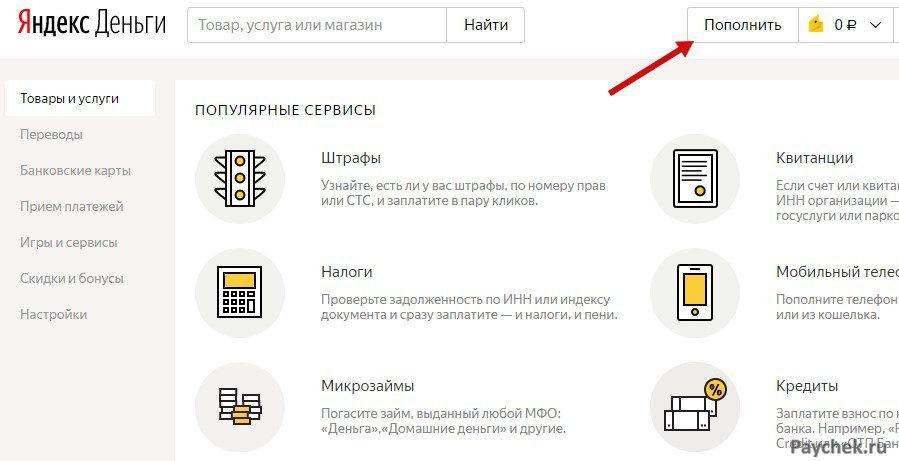 Пополнение кошелька Яндекс.Деньги5c628e95afa0f