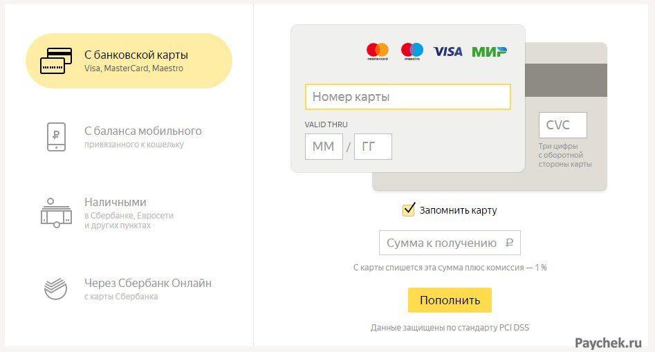 Выбор системы пополнения кошелька Яндекс.Деньги5c628e9624e80