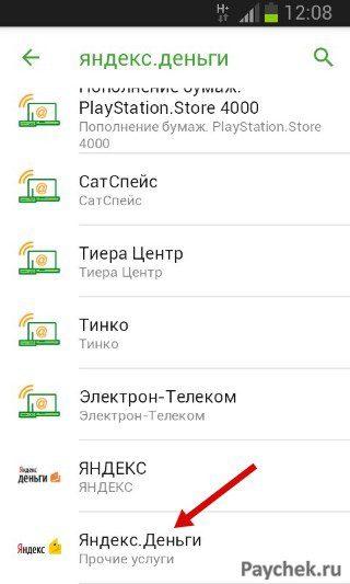 Яндекс.Деньги в в приложении Сбербанк Онлайн5c628e972bdb9