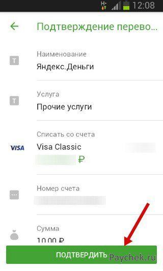 Операция перевода денег с Сбербанк Онлайн на Яндекс.Кошелек5c628e97853c0