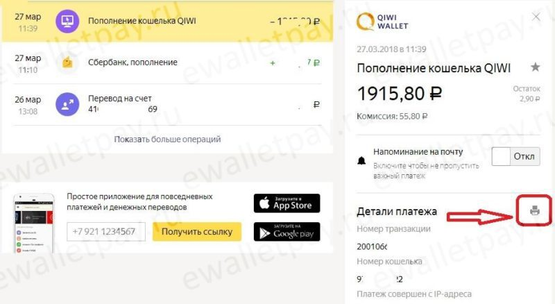 Возможность распечатки чека после проведения операции в системе Яндекс.Деньги5c628f06f2f34