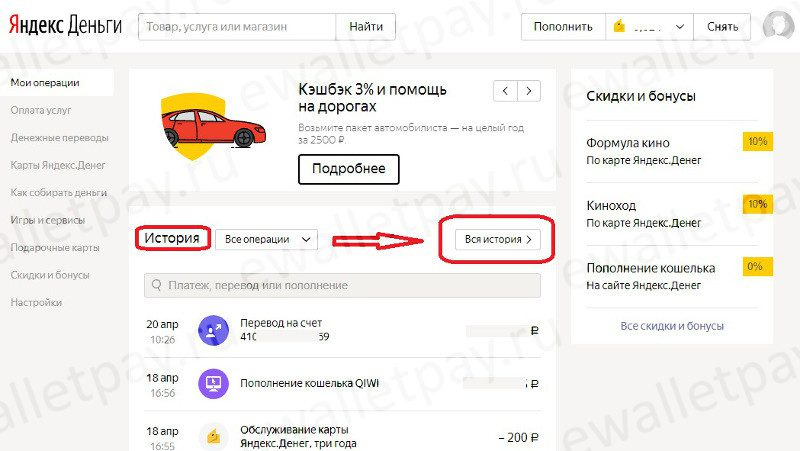 Переход в интерфейс Яндекс кошелька для просмотра истории платежей5c628f07a3676