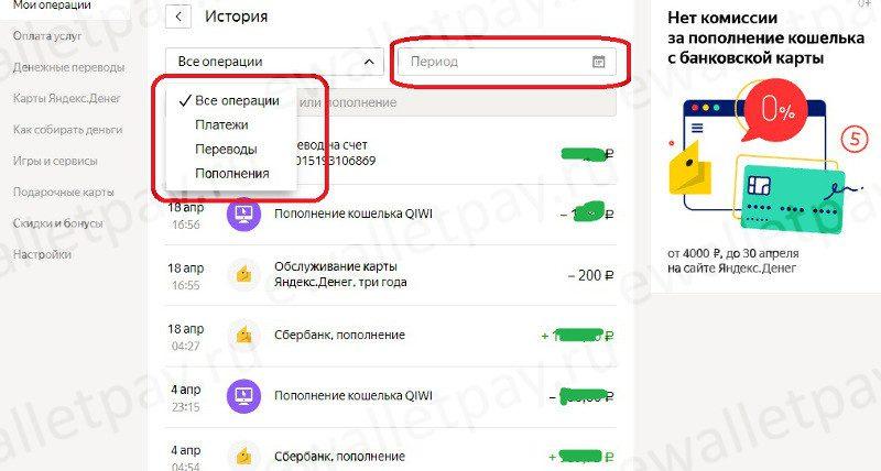 Просмотр истории платежей в Яндекс кошельке5c628f07f0639