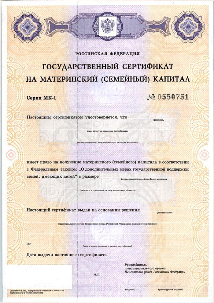 Образец сертификата на материнский капитал5c628f67bb877