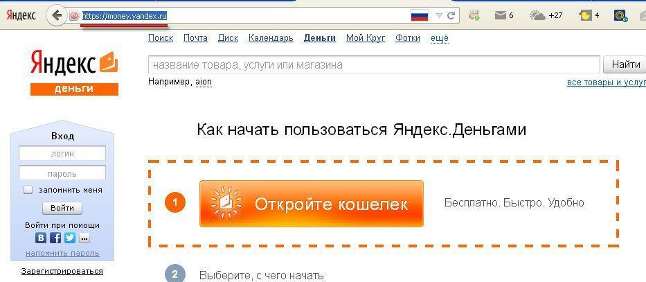 Главная Яндекс.Деньги5cab6cd63fcf3