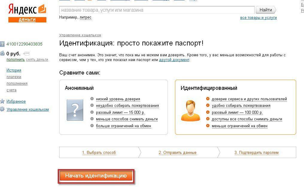Идентификация пользователя5cab6cd95fe51