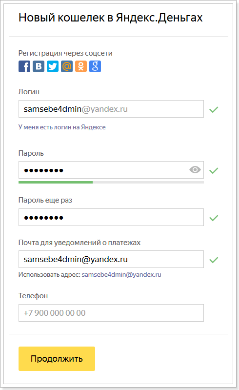 Анкета Яндекса5cab6cdf54202