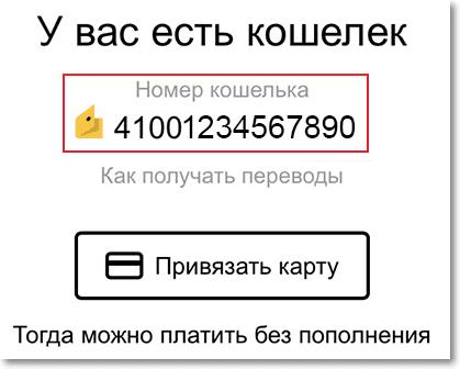 У вас есть кошелек5cab6cdf794d8