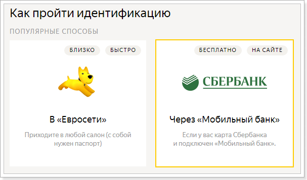 Идентификация через Сбербанк5cab6ce04d93d
