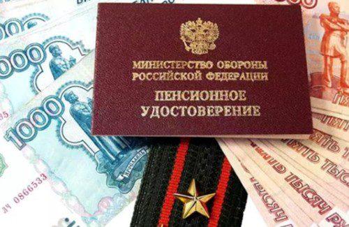 Закон о пенсии военнослужащих5c628f93195c0