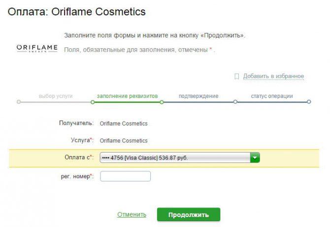 Выбор карты Visa для оплаты заказа Орифлейм5cabc132c1871