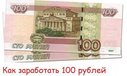 Заработок в интернете от 100 рублей в день с выводом на Киви кошелек5c6290c424b81