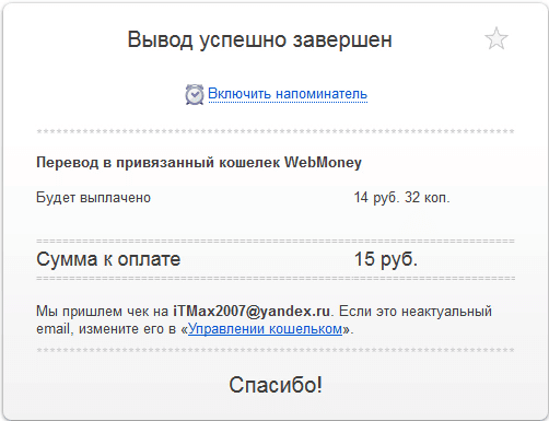 Перевод завершён5cabf97c9996f