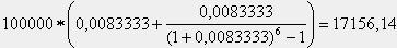 Пример расчёта ежемесячного платежа по аннуитету5c62914fc7742