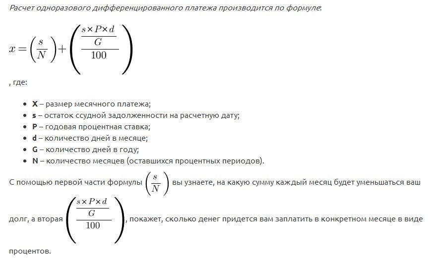 Как рассчитать дифференцированный платеж по ипотеке5c629150c2f7d