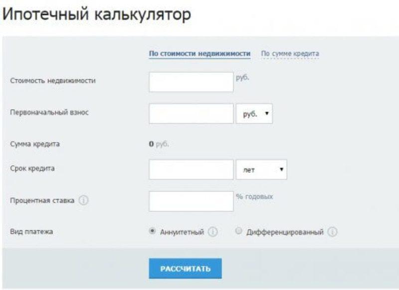 Онлайн-калькулятор для расчета платежей за квартиру по ипотеке 5c629151da87c
