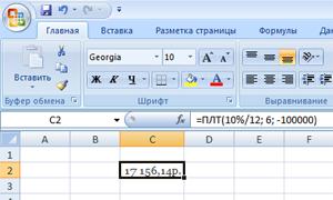 расчет аннуитетных платежей в Excel5c62915354fa9