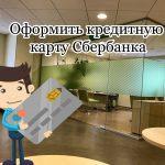Оформить кредитную карту Сбербанка – пошаговая инструкция5c6291baf4178