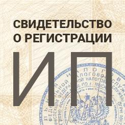 свидетельство о государственной регистрации ИП5c6291c77e0b8