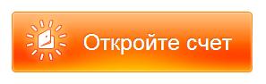 кнопка открытия счета5cac780668946