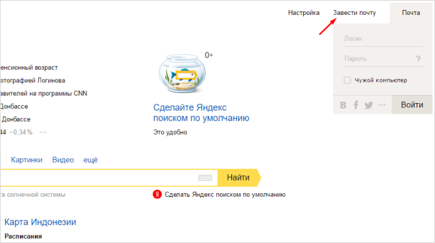 регистрация почты в яндекс5cac780fa3b82