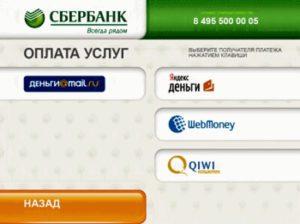 пополнение QIWI через банкомат банка5c6292b7cc227