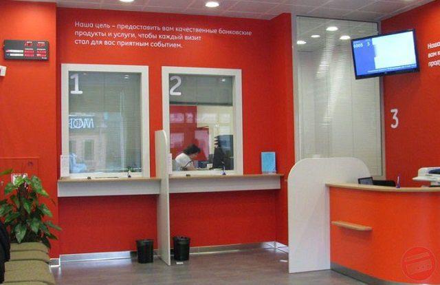отделение банка5c6293412ba2e
