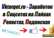 VKtarget.ru – заработок в социальных сетях Вконтакте, Facebook, Odnoklassniki, Instagram, Twitter и Google+ на лайках, репостах, подписках5c629378a3304