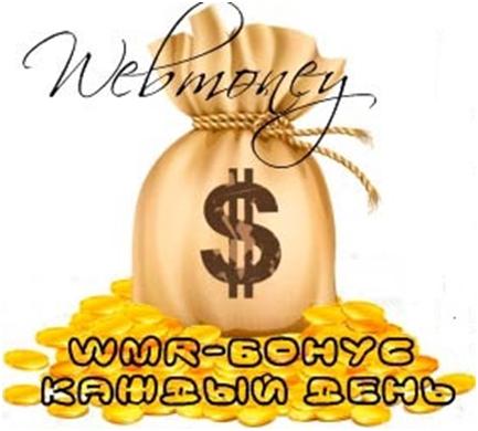 бонусы webmoney wmr5c62937a5c655