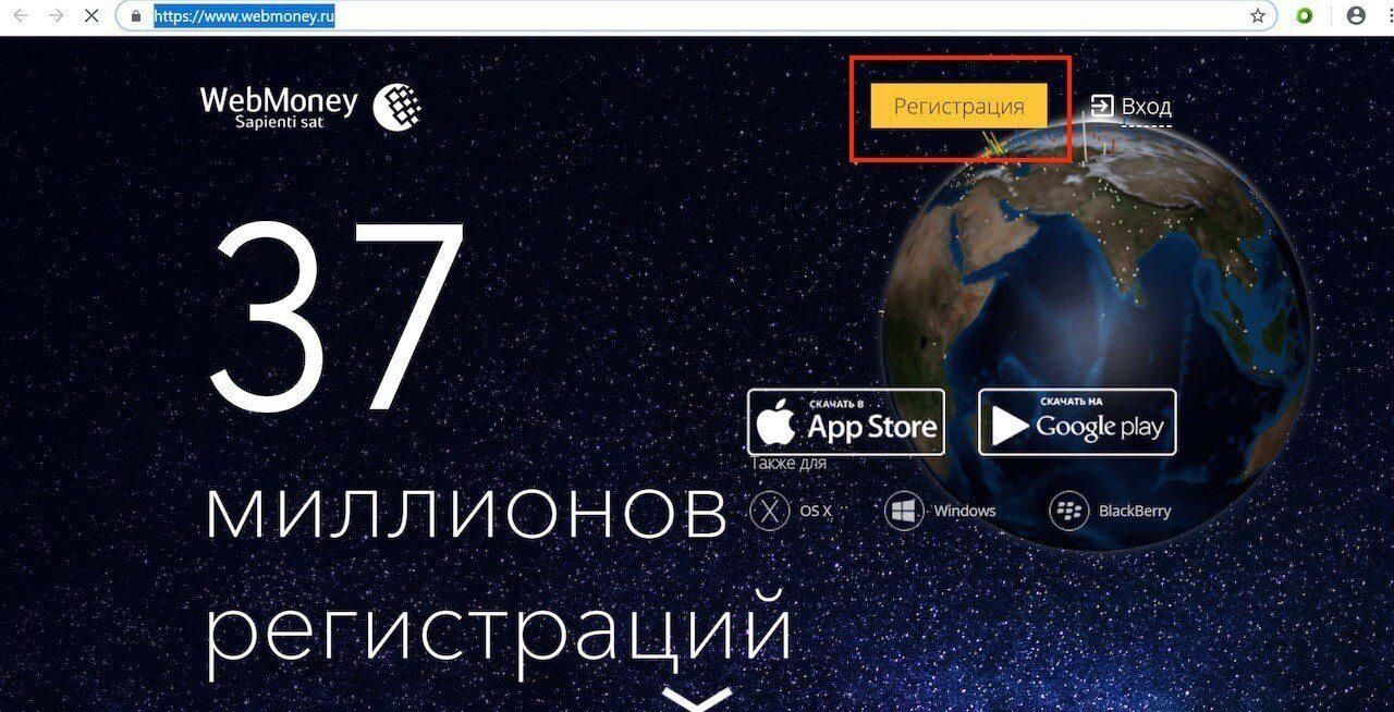 регистрация вебмани5cad75241c461