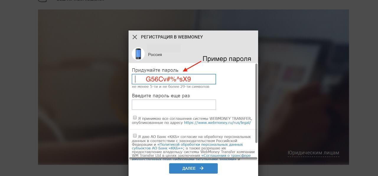 пароль вебмани5cad7524c061f