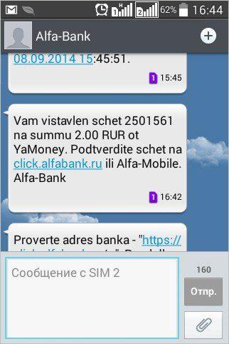 Уведомления от Альфа-Банк по SMS5c62941c3426d