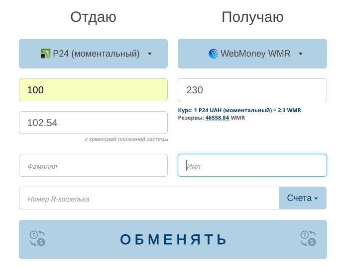obmennik-ua5cad915180565