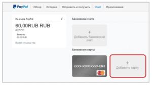 Без привязки невозможно подключить карту Сбербанка к PayPal и пользоваться полным функционалом платежной системы5c6294708be8a