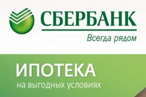 банер ипотеки сбербанка5c6294bbad9e7